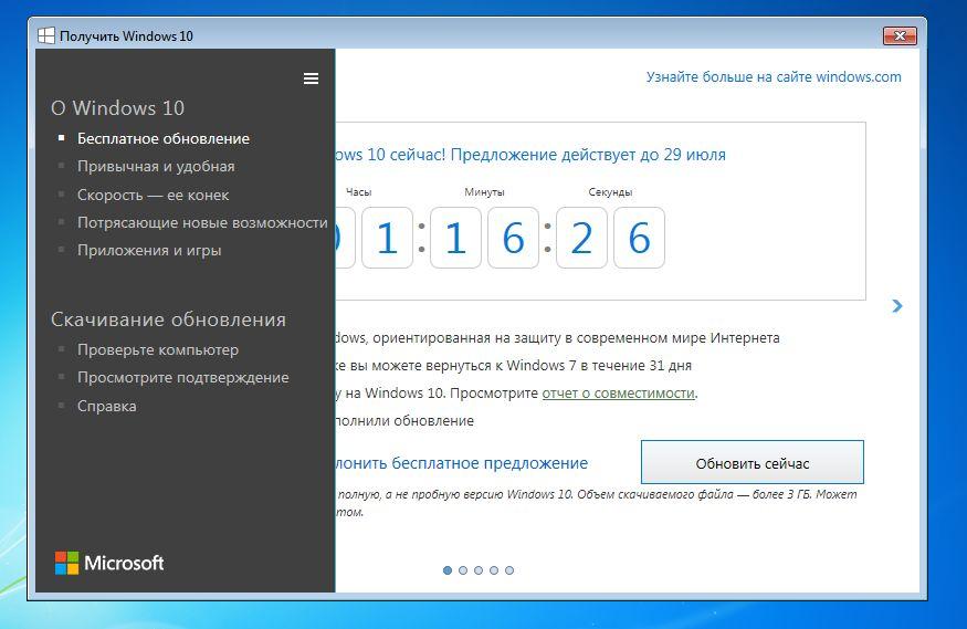 Проверка совместимости.Утилита «Get Windows 10» проверяет, все ли программы и драйверы совместимы с Windows 10 и сообщает о возможных проблемах